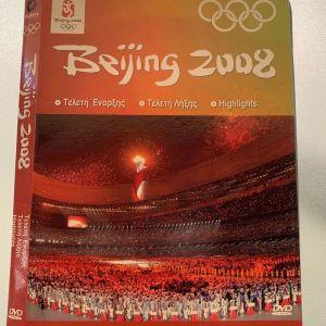 Ολυμπιακοί αγώνες Πεκίνο 2008 3 dvd
