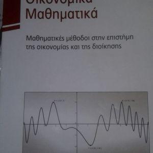 Ακαδημαικό βιβλίο Οικονομικά Μαθηματικά ISBN 9786185036027