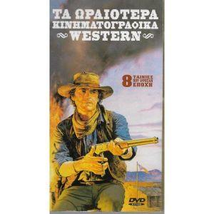 8 DVD ΚΑΣΕΤΊΝΑ  / ΤΑ ΩΡΑΙΌΤΕΡΑ ΚΙΝΗΜΑΤΟΓΡΑΦΙΚΑ WESTERN