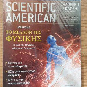 Scientific American Τεύχος: Φεβρουάριος 2008