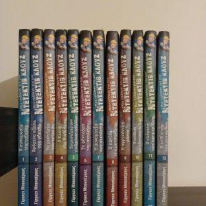 Ντεντεκτιβ Κλουζ 12 βιβλια