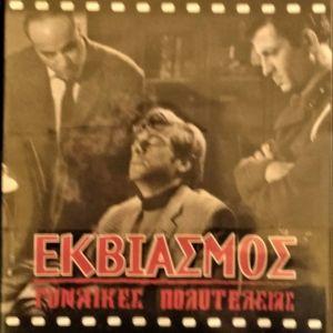 Πωλούνται ελληνικά σφραγγισμένα DVD παλιές ελληνικές ταινίες δράσης
