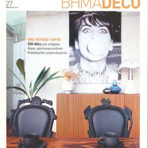ΒΗΜΑDECO Περιοδικά Διακόσμησης 2007 - 2012