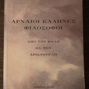 Αρχαίοι Έλληνες Φιλόσοφοι, από τον Θαλή ως τον Αριστοτέλη.
