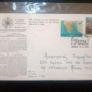 1984 ΑΝΑΜΝΗΣΤΙΚΗ ΣΦΡΑΓΙΔΑ  5
