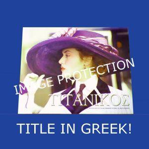 Αγγελιες Τιτανικος Κεϊτ Γουινσλετ Αυθεντικη κινηματογρφικη φωτογραφια ταινιας κινηματογραφου σινεμα 1997 Titanic Kate Winslet Original Greek lobby card movie photo