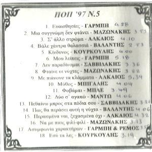 CD - ΠΟΠ '97