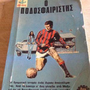 Ο Ποδοσφαιριστής του Κάρολου Σαγιέ - Αγκυρα 1971. Προλογίζει ο Κώστας Λινοξυλάκης