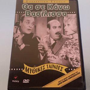 Θα σε κάνω βασίλισσα - Καραγιάννης Καρατζόπουλος dvd