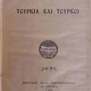 Π.Μ.Κοντογιάννης Τουρκία και Τούρκοι