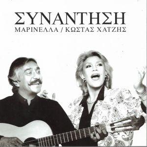 CD / ΣΥΝΑΝΤΗΣΗ / ΜΑΡΙΝΕΛΑ / ΚΩΣΤΑΣ ΧΑΤΖΗΣ