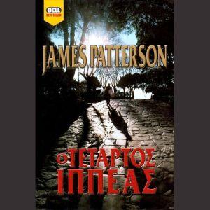 JAMES PATTERSON Ο ΤΕΤΑΡΤΟΣ ΙΠΠΕΑΣ