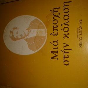 Arthur Rimbaud.Μια εποχή στην κόλαση