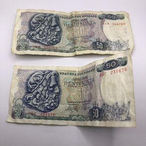 50 δραχμές 1978