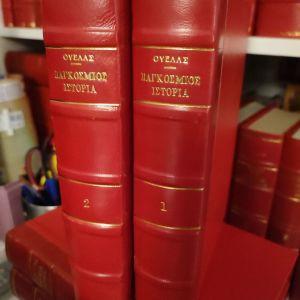 Ουέλς παγκόσμιος ιστορία εκδ βίβλος 1952 2 τόμοι δερματοδετοι