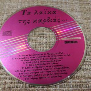 CD *ΤΑ ΛΑΙΚΑ ΤΗΣ ΚΑΡΔΙΑΣ- 1.* Σε Καλη κατασταση.