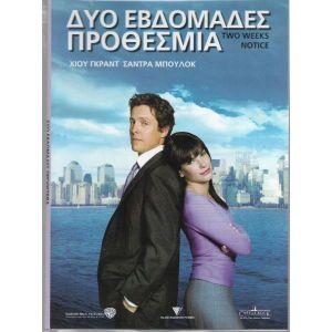 DVD  / ΔΥΟ ΕΒΔΟΜΑΔΕΣ ΠΡΟΘΕΣΜΙΑ/  ORIGINAL DVD