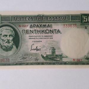 ΧΑΡΤΟΝΟΜΙΣΜΑ 50 ΔΡΑΧΜΕΣ ΤΟΥ 1939