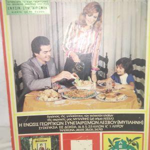 Παλιά διαφήμιση Γεωργικών Συνεταιρισμών Λέσβου