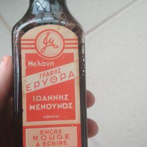 Μελάνη γραφής σε μπουκάλι.(Ιωάννης Μενούνος)