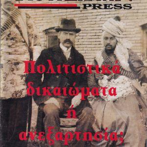 ΚΟΥΡΔΙΣΤΑΝ  PRESS τεύχος 20/1998