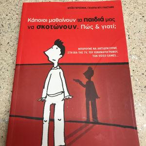 Βιβλίο για την βία της οθόνης