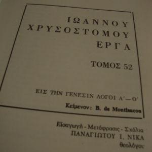 Ιωάννου Χρυσοστόμου έργα. τόμος 52
