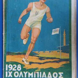 Αθλητικο περιοδικο Αντικα του 1929[ΠΑΟ-ΑΕΚ...]