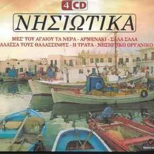 4 CD / ΝΗΣΙΩΤΙΚΆ