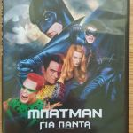 BATMAN FOREVER (ΜΠΑΤΜΑΝ ΓΙΑ ΠΑΝΤΑ)
