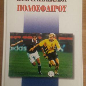 Βιβλια Ιστορία Παγκοσμιου Ποδοσφαιρου