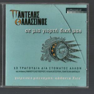 CD - Παντελής Θαλασσινός - Σε μιά γιορτή δική μας