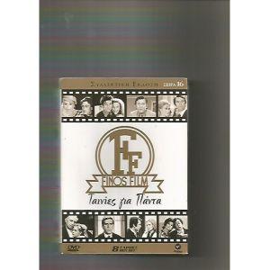 ΤΑΙΝΙΕΣ ΓΙΑ ΠΑΝΤΑ ΤΗΣ ΦΙΝΟΣ ΦΙΛΜ - ΣΕΙΡΑ 16-8 DVD