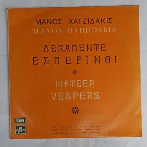 Βινυλιο Μάνος Χατζιδακις 15 Εσπερινοι