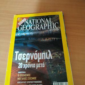 National Geographic περιοδικό ελληνική έκδοση
