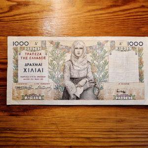 1000 δρχ μεταξωτό 1935