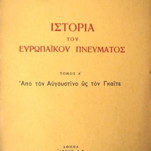 Ιστορία του ευρωπαϊκού πνεύματος, Παναγιώτη Κανελλόπουλου -1942