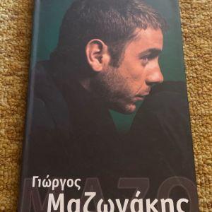 Μαζωνάκης 4 cd συλλογή