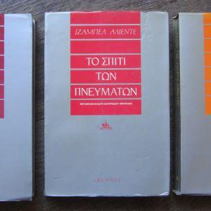 3 λογοτεχνικά βιβλία της Isabelle Aliende, μεταφρασμένα στα ελληνικά