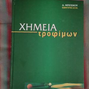 Βιβλίο Χημείας Τροφίμων Μπόσκου