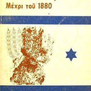 Ιστορία του λαού του Ισραήλ Μέχρι του 1880 - 1974.