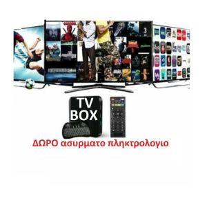 Tv Box πλήρως σεταρισμενο! για να βλέπεις Αθλητικά,ταινίες, σειρές,παιδικά κανάλια Ελληνικά,ξένα ΧΩΡΙΣ ΠΑΓΙΑ