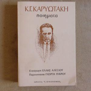 Καρυωτακης - Ποιηματα