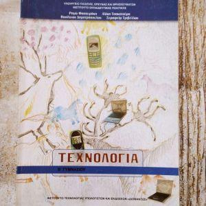 Βιβλιο *ΤΕΧΝΟΛΟΓΙΑ* Β΄ ΓΥΜΝΑΣΙΟΥ