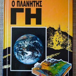 Ο κόσμος του σήμερα - Ο Πλανήτης Γη