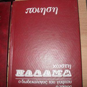 Λουντέμης, Παλαμάς, Κρυστάλλης - Διηγήματα και Ποιήματα (εκδόσεις δεκαετιών 1960 - 1970)