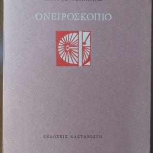 ΣΠΥΡΟΣ ΤΣΑΚΝΙΑΣ   Ονειροσκόπιο   ΠΡΩΤΗ ΕΚΔΟΣΗ Καστανιώτης, 1984  67 σ.  Αρχικά εξώφυλλα.   Κατάσταση: Άκοπο αντίτυπο.