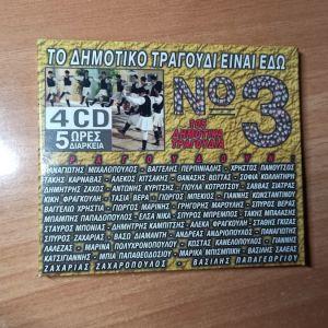 Το Δημοτικό Τραγούδι είναι εδώ (4 CDs)