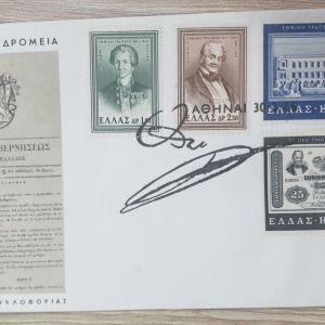 Φάκελος γραμματοσήμων πρώτης μέρας κυκλοφορίας 1966