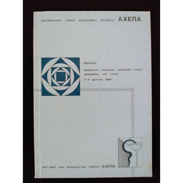 praktika seminario diikisis ipiresion igias - ikonomika tis igias 1989